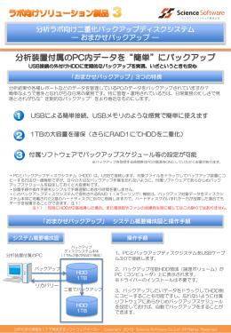 分析ラボ向け二重化バックアップディスクシステム ― おまかせ