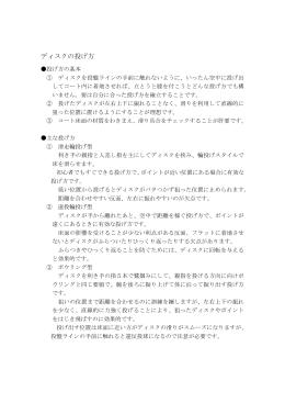 ディスクの投げ方(PDF)