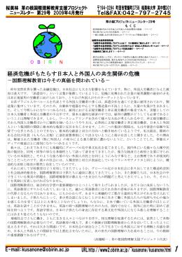 経済危機がもたらす日本人と外国人の共生関係の危機