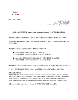 2013 - 2014 年末年始 Japan Cisco Developer Network サービス休止
