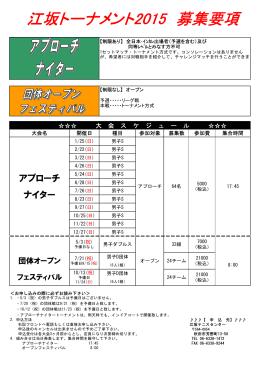 江坂トーナメント2015 募集要項