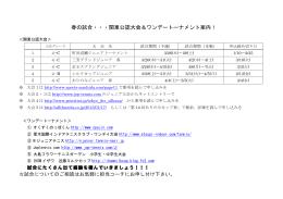 春の試合・・・関東公認大会&ワンデートーナメント案内!