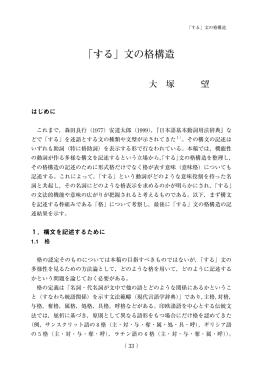 自然言語処理論I 格文法(case grammar) 格(case) 深層格の例