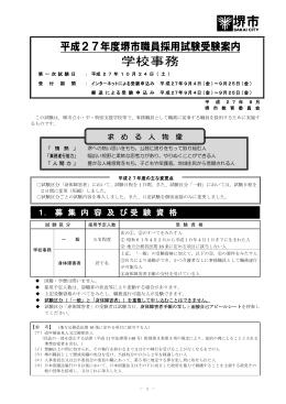1. 募 集 内 容 及 び受 験 資 格