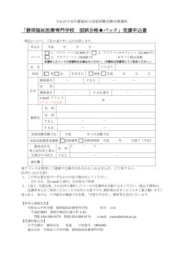 「平成27年度国試合格  パック 受講申込書」 PDFデータ