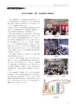 耐火防火試験室(池田)完成披露会の開催報告 GBRC ニュース