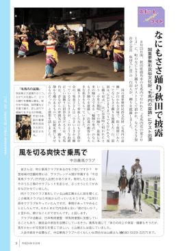 なにもささ踊り秋田で披露国重要無形民俗文化財