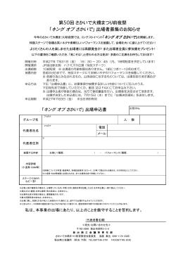 PDF形式 - 坂出商工会議所
