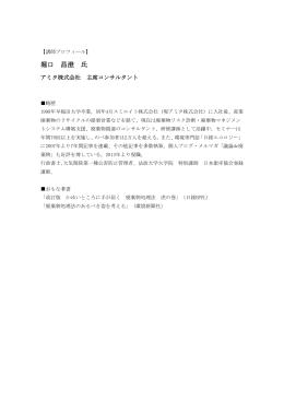 堀口 昌澄 氏
