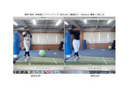浪岡千昌君・投球変化(ワインドアップ)