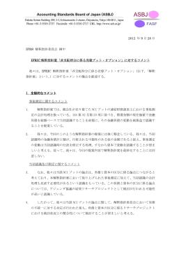 2012 年 9 月 28 日 IFRS 解釈指針委員会 御中