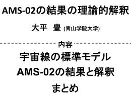 AMS-02の結果の理論的解釈