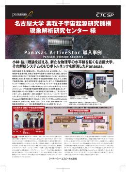 名古屋大学 素粒子宇宙起源研究機構 現象解析研究センター 様