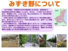 みずき野は、茨城県守谷市の南東部にある住宅・緑地