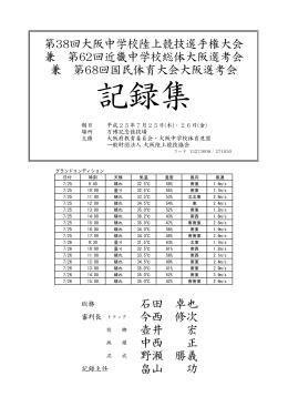 記録集 - 大阪陸上競技協会