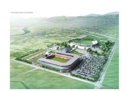 南長野運動公園総合球技場鳥瞰図