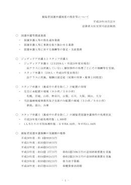 - 1 - 被疑者国選弁護制度の現状等について 平成25年10月22日 法務省
