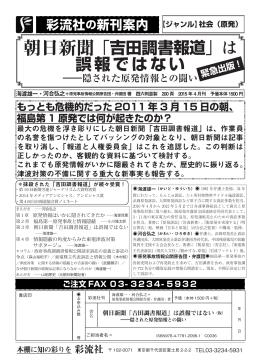 朝日新聞「吉田調書報道」は 誤報ではない
