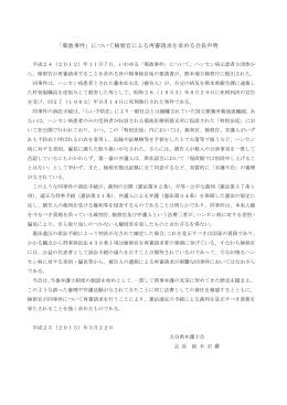 「菊池事件」について検察官による再審請求を求める