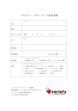 メール・FAXでの申込み(PDF:106KB)