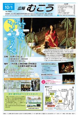 日時/10月17日(土) 場所/ 「竹の径」と第6向陽小学校周辺