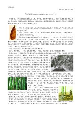 朝会の話 平成24年4月23日 「竹のお話(しなやかな強さを身につけよう