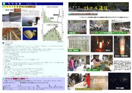 竹マル通信 第2号 - 竹マルプロジェクト