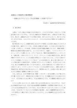 道徳心と利他性の数理解析(PDF)