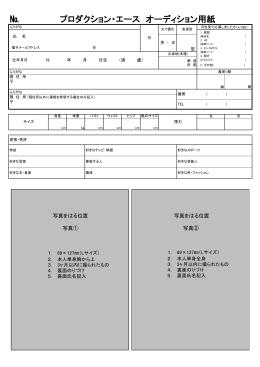 № プロダクション・エース オーディション用紙