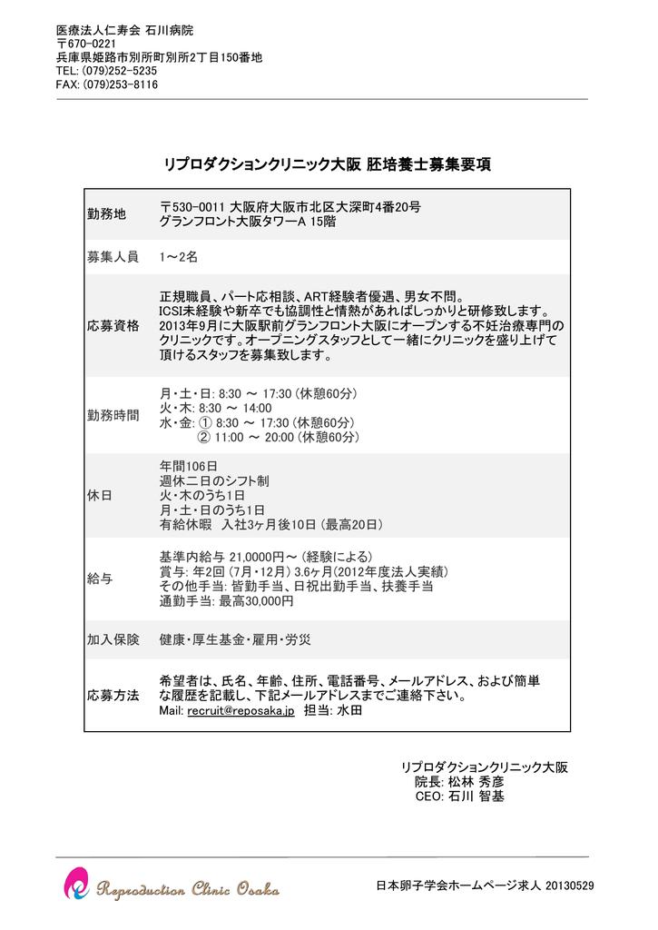 プロダクション 大阪 リ クリニック