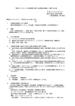 独立行政法人国立印刷局 人事労務部長 小林
