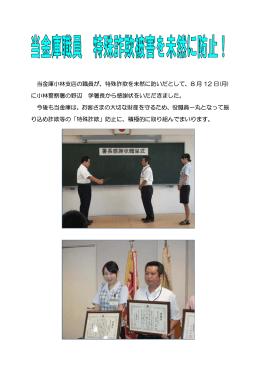 当金庫小林支店の職員が、特殊詐欺を未然に防いだとして、8 月 12 日