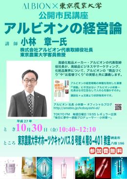 小林 章一氏 - 東京農業大学