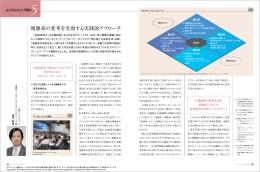 複雑系の変革を実現する実践的アプローチ - Nomura Research Institute