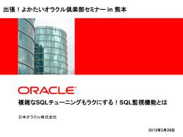 複雑なSQLチューニングもラクにする!SQL監視機能とは 出張!よか