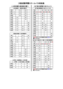 大阪成蹊学園スクールバス時刻表