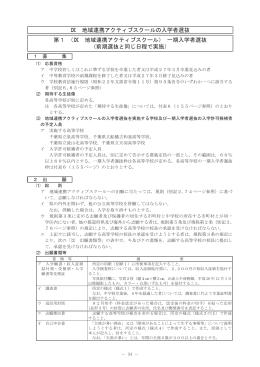 地域連携アクティブスクールの入学者選抜(PDF:342KB)