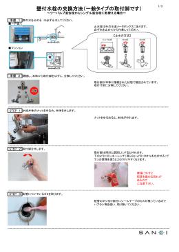 壁付水栓の交換方法(一般タイプの取付脚です)