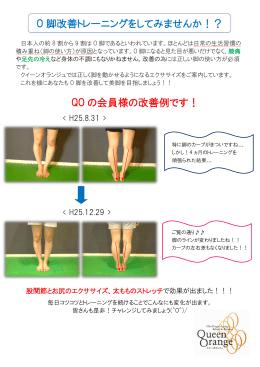 O 脚改善トレーニングをしてみませんか!? QO の会員様の改善例です!