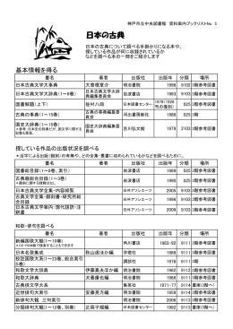 日本の古典(PDF形式:237KB)