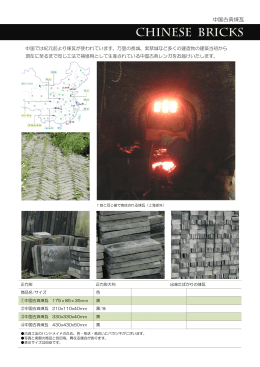 中国古典煉瓦