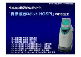 「自律搬送ロボットHOSPI」