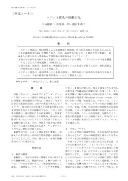 <研究ノート> ロボット搾乳の稼働状況