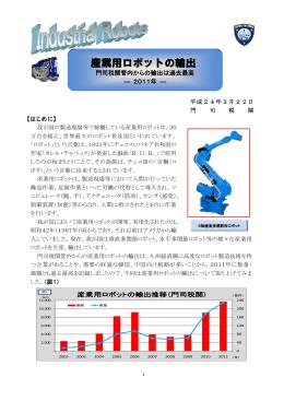 産業用ロボットの輸出推移(門司税関)