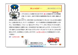 珍しい火災が・・・ _西日本防災システム