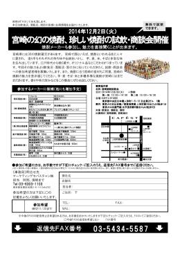 宮崎の幻の焼酎、珍しい焼酎の試飲・商談会開催