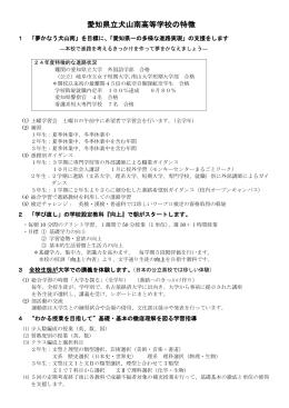 11月:文化行事 - 愛知県立犬山南高等学校
