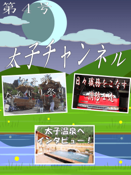 太子チャンネル 第4号