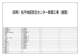(仮称)松平地区防災センター新築工事(建築)