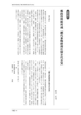 郵政資料館所蔵﹁網代乗物修理仕様并代金覚﹂